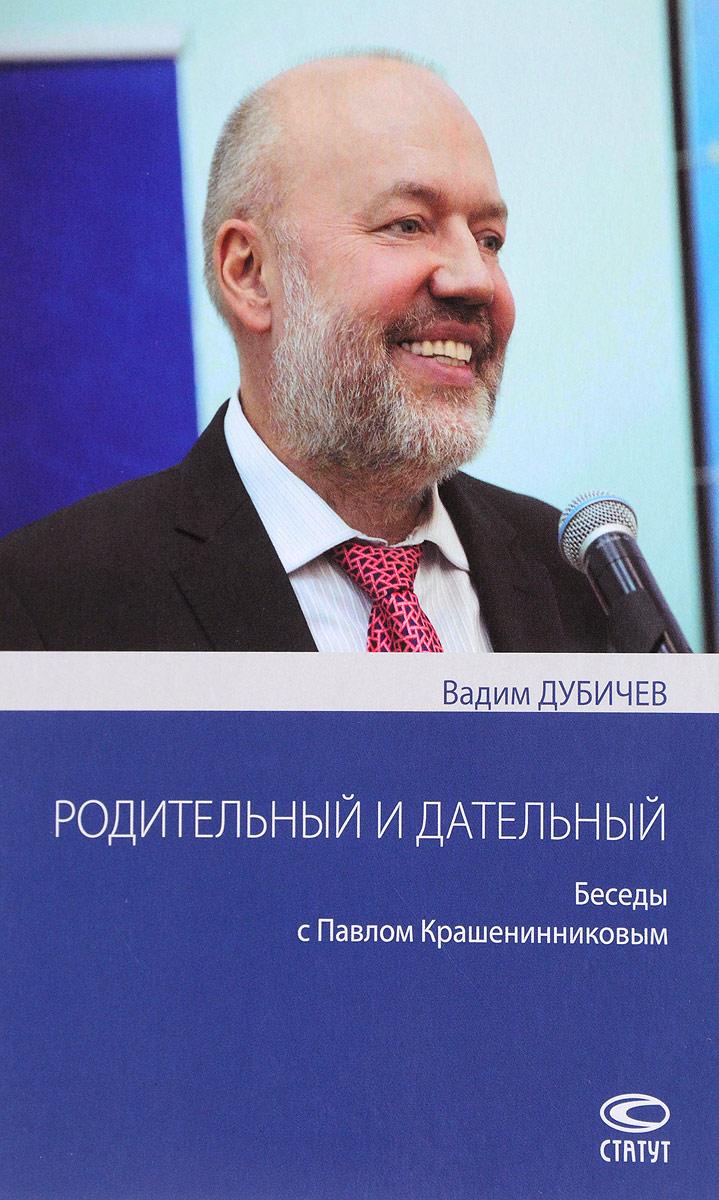 Вадим Дубичев Родительный и дательный. Беседы с Павлом Крашенинниковым