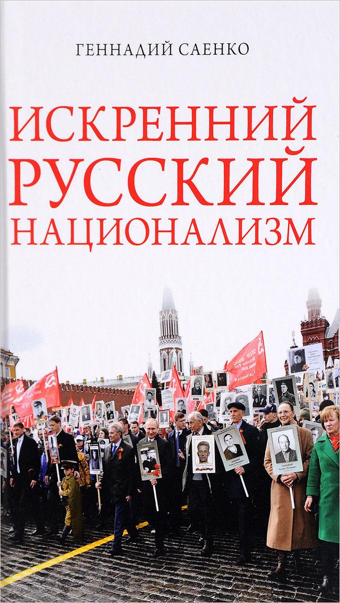 Г. В. Саенко Искренний русский национализм