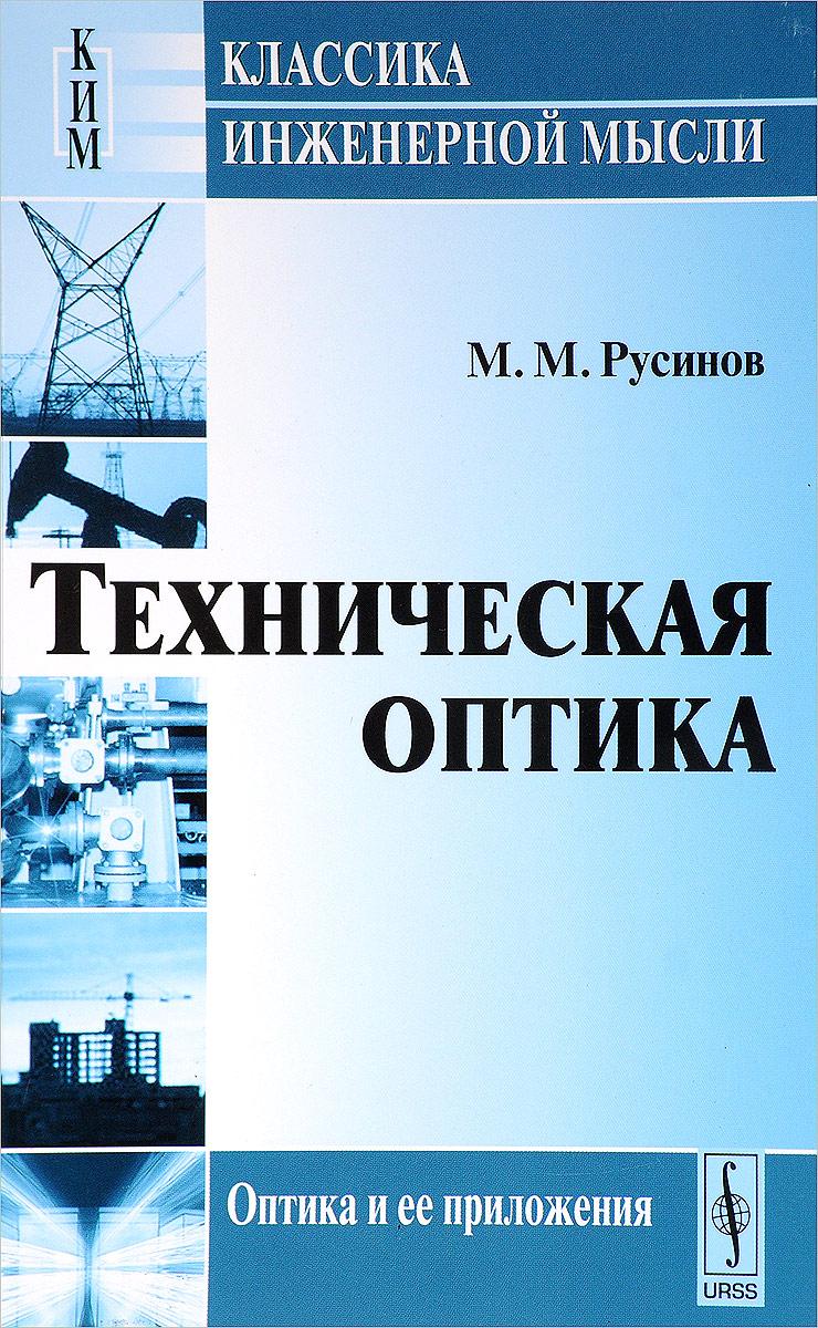 Техническая оптика. М. М. Русинов