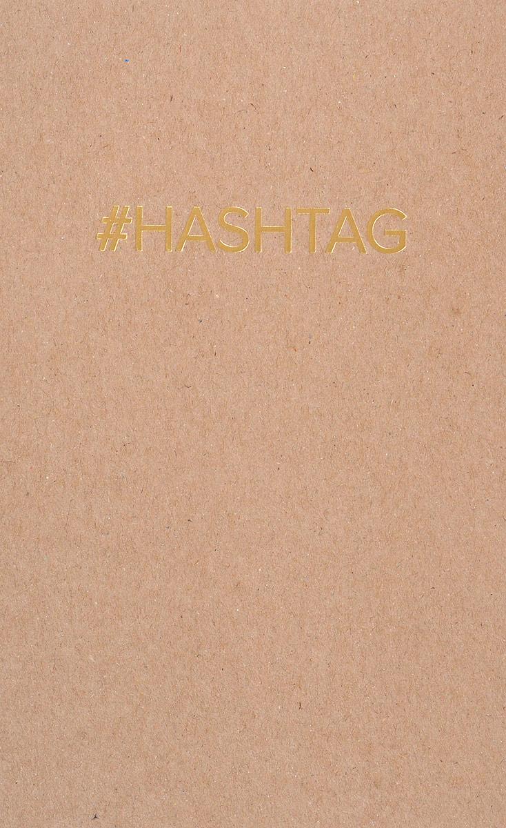 #HASHTAG. Ѕлокнот дл¤ записи любимых тегов