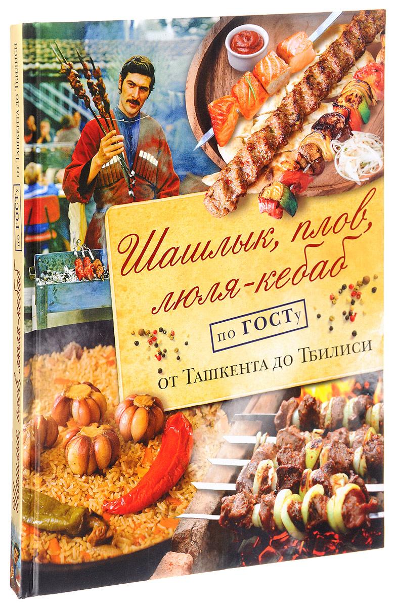 Н. В. Полетаева Шашлык, плов, люля-кебаб по ГОСТу от Ташкента до Тбилиси ольхов олег рыба морепродукты на вашем столе салаты закуски супы второе