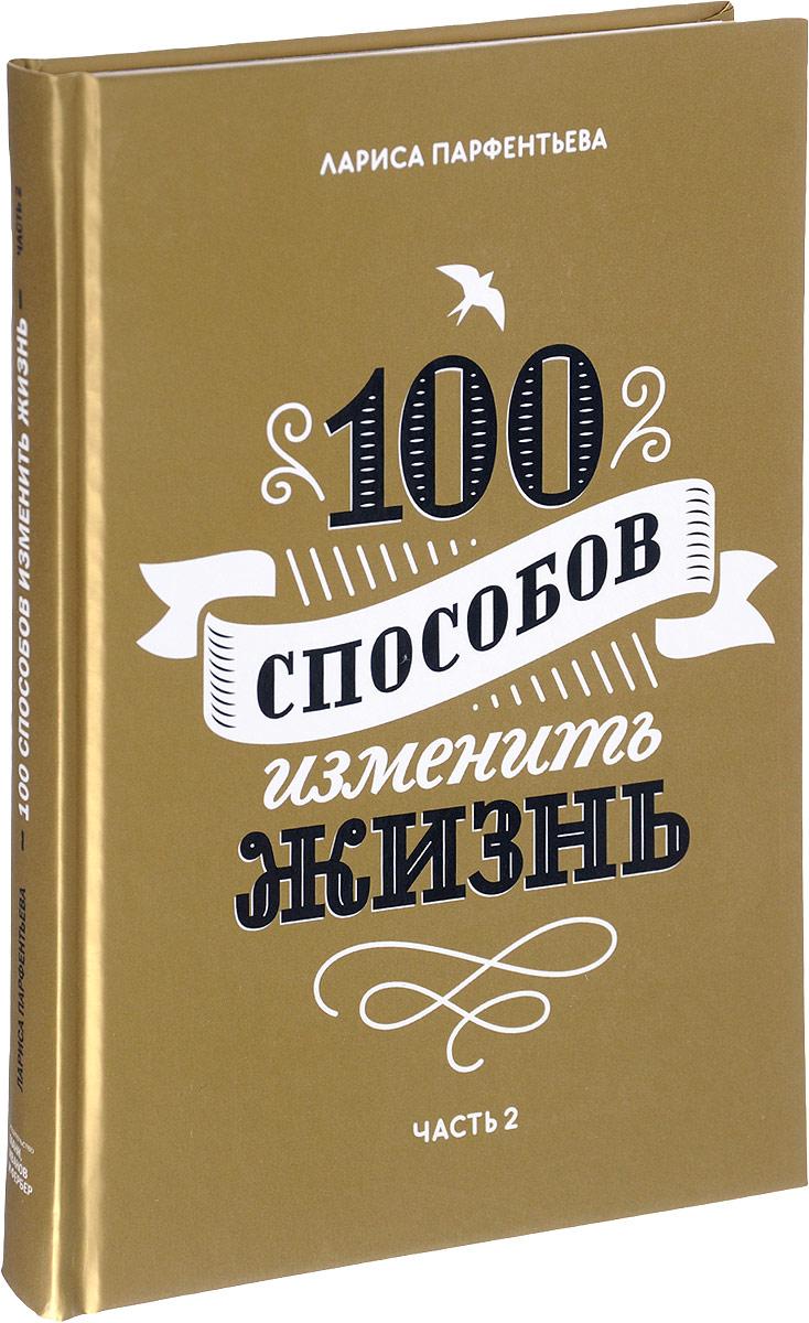 Лариса Парфентьева 100 способов изменить жизнь. Часть 2 книги издательство манн иванов и фербер лето в деревне