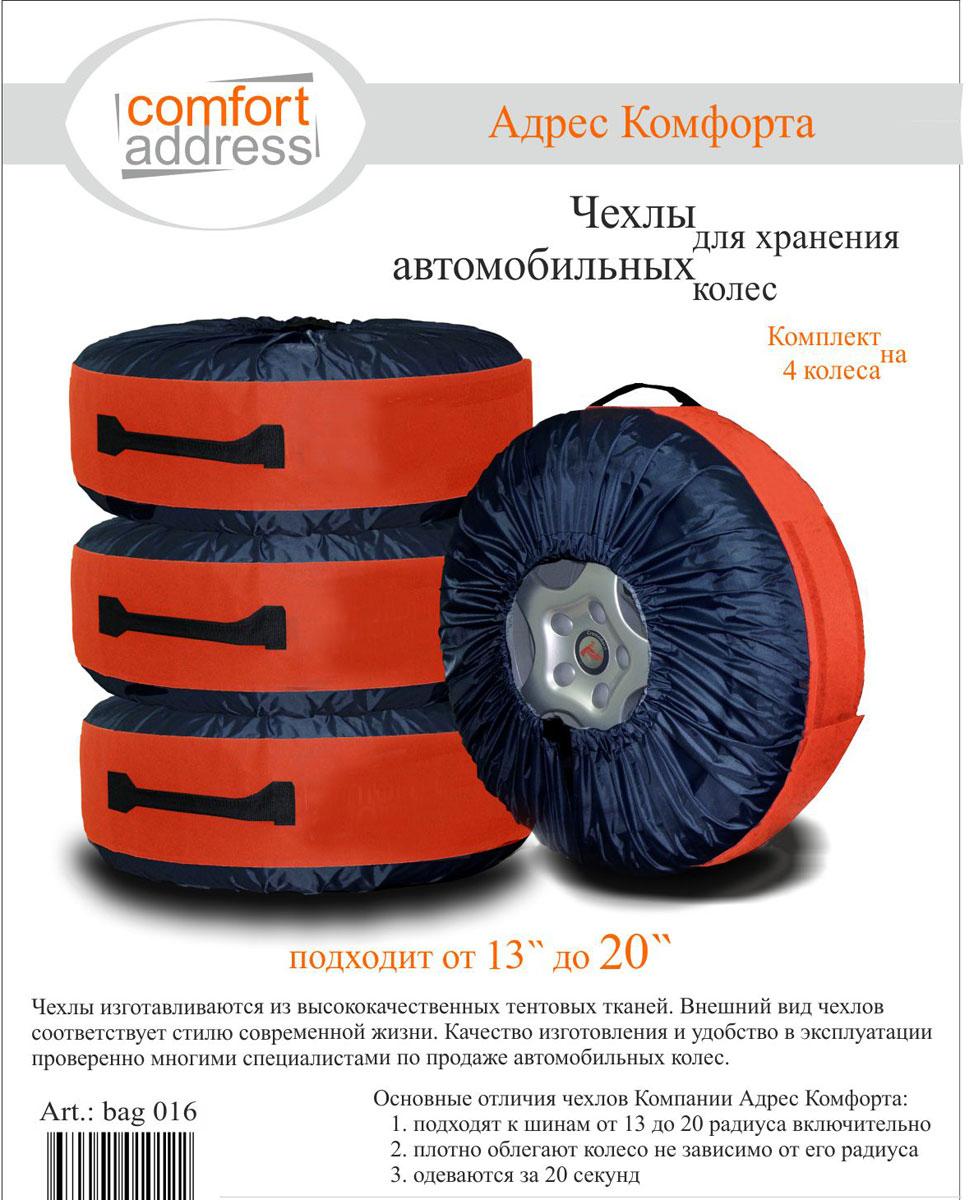 Чехлы для хранения автомобильных колес, от 13  до 20 , 4 шт - Шины и диски - Шинные принадлежности