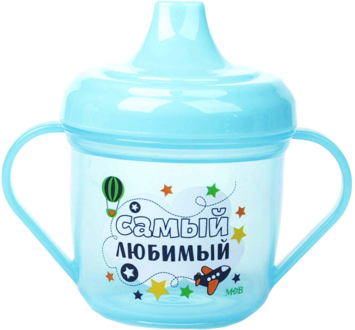 Mum&Baby Поильник с ручками Самый любимый цвет голубой 200 мл -  Поильники