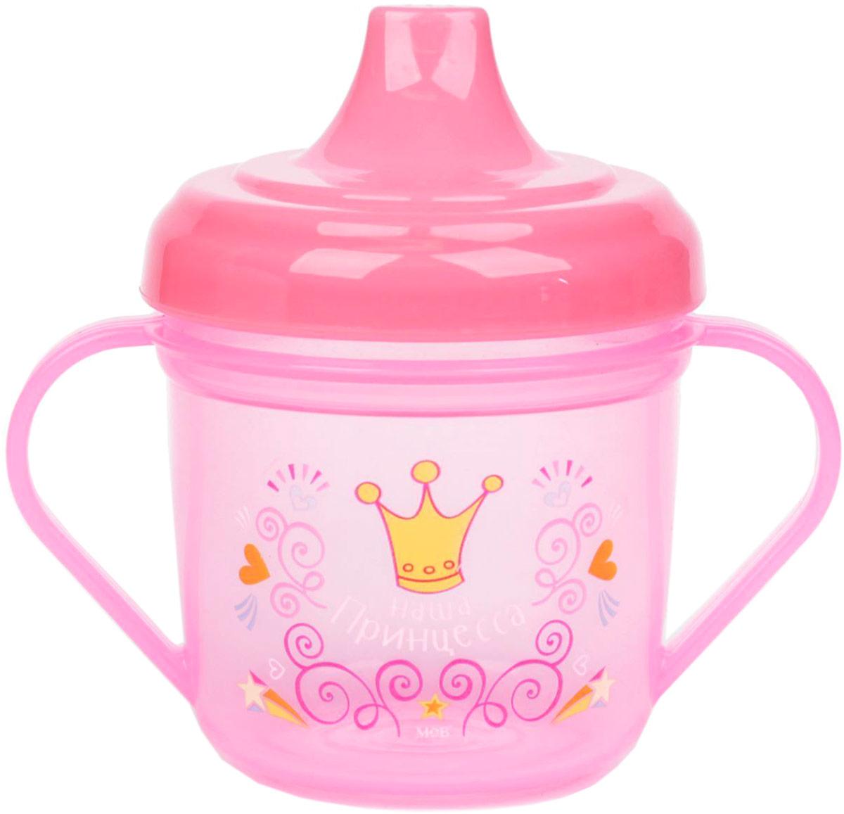 Mum&Baby Поильник с ручками Наша принцесса цвет розовый 200 мл