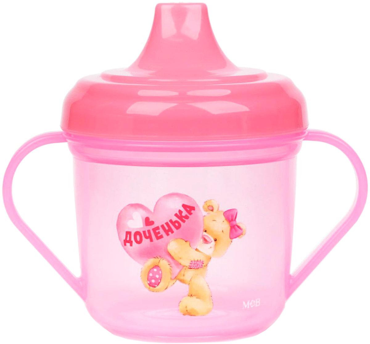 Mum&Baby Поильник с ручками Доченька цвет розовый 200 мл