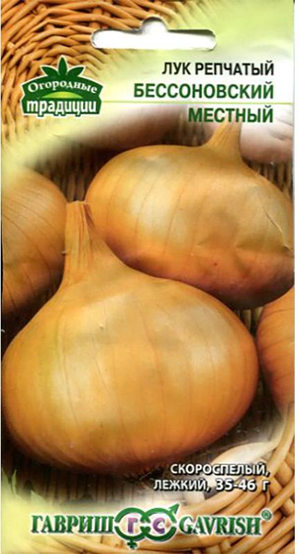 Семена Гавриш Лук репчатый. Бессоновский4601431004603Скороспелый (55-78 дней от всходов до массового полегания и пожелтения листьев) сорт.Выращивается в двулетней культуре из севка.Посев семян открытый грунт производят в конце апреля - начале мая, на глубину 1,0-1,5 см.Форма луковицы округло-плоская. Окраска сухих чешуй желтая, сочных - белая. Луковица плотная. Зачатковость средняя (2-3). Гнездность средняя (2-4).Масса луковицы 35-46 г.Вкус острый.Хорошая лежкость в период зимнего хранения.Схема посева 10 x 5 см.Товарная урожайность 1,1-2,6 кг/м2. Уважаемые клиенты! Обращаем ваше внимание на то, что упаковка может иметь несколько видов дизайна. Поставка осуществляется в зависимости от наличия на складе.
