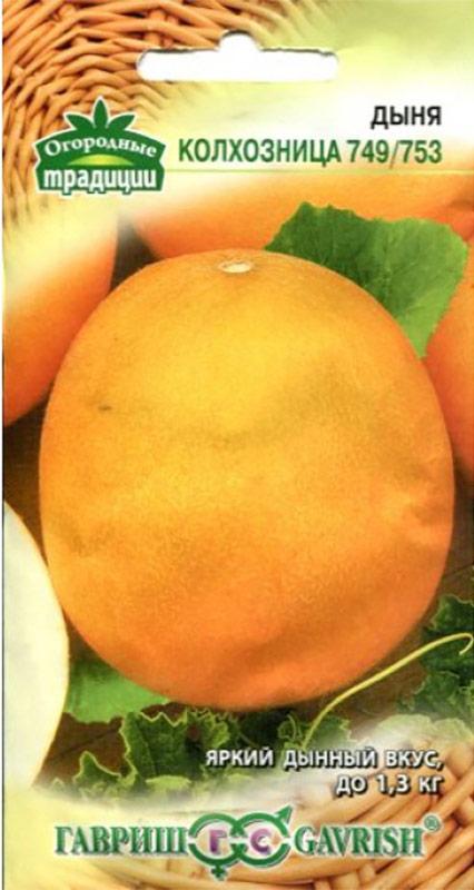 Семена Гавриш Дыня. Колхозница4601431012615Среднеспелый (77-95 дней от всходов до плодоношения) сорт. Растение среднего размера, длинноплетистое. Предназначен для выращивания в пленочных теплицах. Посев на рассаду в конце апреля. Высадка рассады в конце мая - начале июня в возрасте 30-35 дней. В южных регионах выращивают в открытом грунте прямым посевом в апреле-мае. Схема посадки 70х150 см. Растения подвязывают к шпалере, до высоты 50 см удаляют все боковые побеги, последующие прищипывают над 1-3 листом. Полив умеренный, особенно в период плодоношения. На растении образуется 2-3 плода. Плод шаровидный и некрупный, массой 0.7-1.3 кг. Поверхность плода гладкая, желто-оранжевого цвета, без рисунка. Кора средней толщины, гибкая, твердая. Мякоть белая, тонкая, волокнистая, плотная, полухрустящая, сочная, сладкая. Семенное среднего размера. Относительно устойчив к бактериозу, в сильной степени поражается мучнистой росой и антракнозом. Ценность сорта: хорошая транспортабельность плодов.Товар сертифицирован.Уважаемые клиенты! Обращаем ваше внимание на то, что упаковка может иметь несколько видов дизайна. Поставка осуществляется в зависимости от наличия на складе.