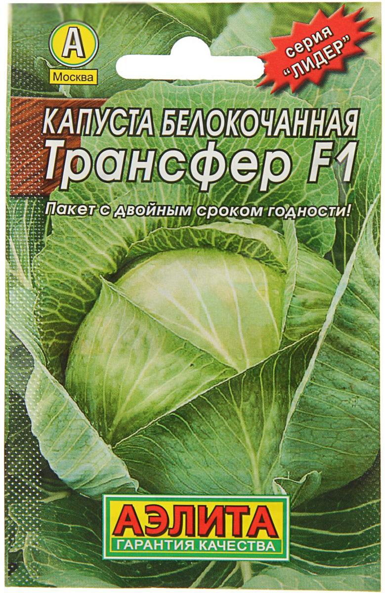 Семена Аэлита Капуста белокочанная. Трансфер F14601729002359 Уважаемые клиенты! Обращаем ваше внимание на то, что упаковка может иметь несколько видов дизайна. Поставка осуществляется в зависимости от наличия на складе.