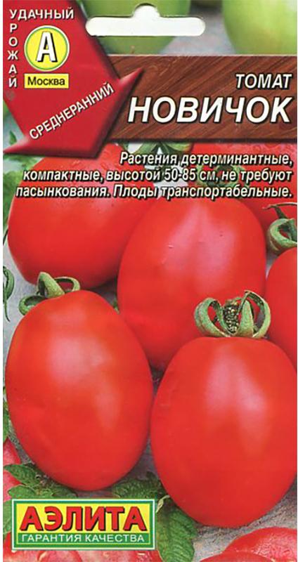 Семена Аэлита Томат. Новичок4601729006425Среднеранний урожайный сорт для выращивания в открытом грунте ипленочных укрытиях. От всходов до плодоношения 110-114 дней. Растениядетерминантные, компактные, высотой 50-85 см. Плоды гладкие, массой 75-105 г.Вкусовые качества свежих плодов, цельноконсервированных и томатного сокаотличные. Сорт выделяется дружным созреванием томатов, устойчивостью кперезреванию и механическим повреждениям. Устойчив к галловой нематоде.Урожайность - 5-6 кг/м2. Посев семян на рассаду с обязательной пикировкой в фазе одного -двухнастоящих листьев. Рассаду высаживают в возрасте 60-65 дней, размещая на 1кв.м 3-4 шт. Растения подвязывают и формируют в 1-2 стебля. Обязательнымявляется удаление боковых побегов (пасынков). Растениям необходимырегулярные поливы, прополки, рыхления и подкормки.Уважаемые клиенты! Обращаем ваше внимание на то, что упаковка может иметьнесколько видов дизайна. Поставка осуществляется в зависимости от наличияна складе.