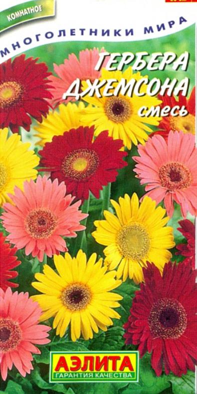 Семена Аэлита Гербера. Джемсона4601729011627Привлекательное свето- и теплолюбивое растение для комнат и оранжерей. Длинные цветоносы увенчаны крупными одиночными соцветиями-корзинками ярких мажорных расцветок. У вас есть шанс самостоятельно вырастить растение, шикарно цветущее в середине зимы. Мощный позитив насыщенных красок на вашем окне на фоне зимнего пейзажа поднимет настроение, поможет пережить долгую зиму. Зацветает через 7-10 месяцев после посева, цветет 3-4 месяца.Посев семян весной на рассаду. В фазе 2-3 настоящих листьев растения пикируют. Подросшую рассаду с 4-5 настоящими листьями рассаживают в отдельные горшки, в слабокислую почвосмесь (рН 5,0-5,5). Растениям полезен влажный воздух, опрыскивайте их водой из распылителя 1-2раза в сутки, особенно зимой. Зацветает гербера через 7-10 месяцев после посева. Не увлекайтесь подкормками, этой красавице полезна диета.Для продолжительного и обильного цветения растениям необходим своевременный полив, регулярная прополка, рыхление и подкормка минеральными удобрениями.Товар сертифицирован.Уважаемые клиенты! Обращаем ваше внимание на то, что упаковка может иметь несколько видов дизайна. Поставка осуществляется в зависимости от наличия на складе.