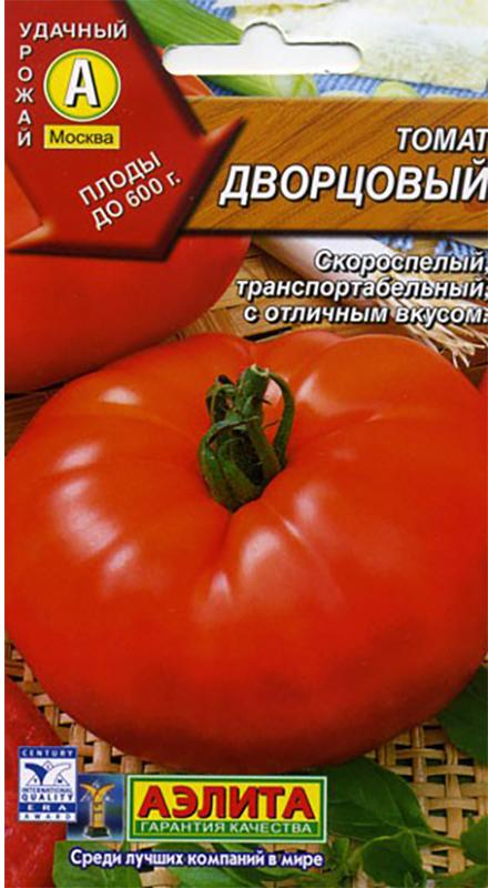 Семена Аэлита Томат. Дворцовый4601729012532Сорт скороспелый. Растение детерминантное, с длительным периодом плодоношения. Плоды плоскоокруглой формы, ребристые, мясистые, красные, массой до 600 г. Используется в свежем виде. Рекомендуется для открытого грунта и пленочных укрытий. Отличается высокими вкусовыми качествами и транспортабельностью. Агротехника: Для томата пригодны нетяжелые, высокоплодородные почвы. Хорошие предшественники - огурцы, капуста, бобовые, лук, морковь. На рассаду семена высевают в конце марта - начале апреля на глубину 2-3 см. Перед посевом семена обрабатывают в марганцовке и промывают чистой водой. Пикировка - в фазе 1-2 настоящих листьев. Рассаду подкармливают 2-3 раза полным удобрением. За 7-10 дней перед высадкой рассаду начинают закалять. В открытый грунт рассаду высаживают в возрасте 55-70 дней, когда минует угроза заморозков (для Нечерноземной зоны - 5-10 июня), а при использовании временных пленочных укрытий - чуть раньше (15-20 мая). Схема посадки 70х30 - 40 см. По мере роста, растения формируют в один стебель и подвязывают к вертикальной или горизонтальной шпалере. В дальнейшем растения регулярно поливают. Для полива используют теплую воду. В течение вегетации применяют 2-3 подкормки растений.Товар сертифицирован.Уважаемые клиенты! Обращаем ваше внимание на то, что упаковка может иметь несколько видов дизайна. Поставка осуществляется в зависимости от наличия на складе.