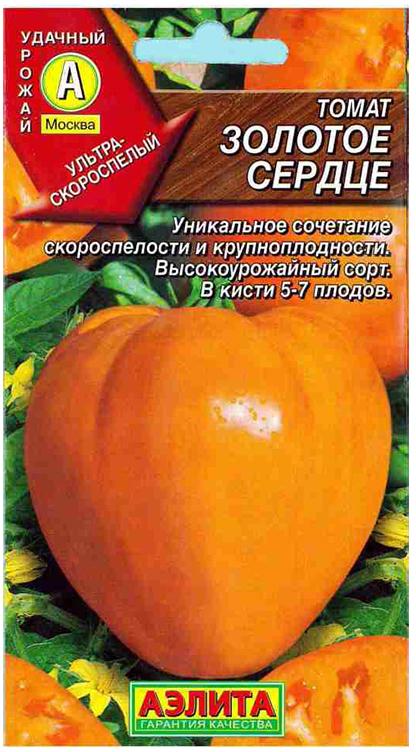 Семена Аэлита Томат. Золотое сердце4601729018947Ультраскороспелый высокоурожайный сорт для открытого грунта (созревание плодов наступает на 80-85 день после полных всходов). Растение детерминантное, куст прочный, высотой 30-40 см. Кисть с 5-7 плодами. Плоды красивой сердцевидной слаборебристой формы, оранжевого цвета, массой 100-130 г. В плодах повышенное содержание бета-каротина, предназначены как для потребления в свежем виде, так и для переработки. Сорт устойчив к основным заболеваниям культуры.Посев на рассаду в 3 декаде марта. Пикировка в фазе 1-2 настоящих листьев.Посадка рассады - в середине мая под пленку, вначале июня - в открытый грунт. Возраст рассады - 60-65 дней (в фазе пяти-семи настоящих листьев).Схема посадки 50 х 40 см. Для хорошего роста и обильного плодоношения растениям необходим своевременный полив, регулярная прополка, рыхление и подкормка минеральными удобрениями. Уважаемые клиенты! Обращаем ваше внимание на то, что упаковка может иметь несколько видов дизайна. Поставка осуществляется в зависимости от наличия на складе.
