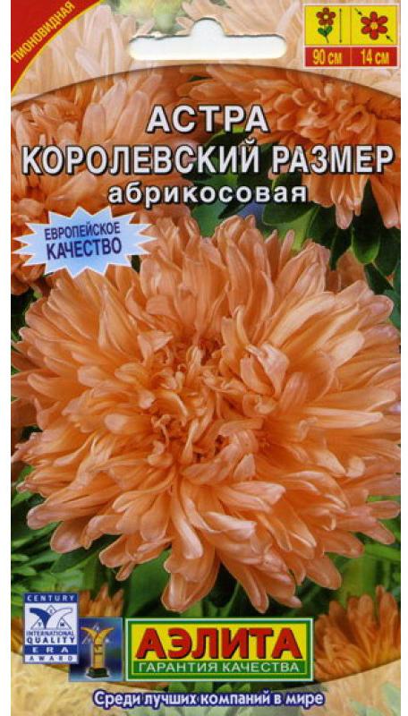 Семена Аэлита Астра. Королевский размер абрикосовая4601729020865Великолепная серия крупноцветковых астр универсального назначения - насрезку и для украшения цветников. Формирует пышный, пирамидальный куствысотой 90-100 см. Соцветия густомахровые, полусферической формы, диаметромболее 12 см, на длинных, прочных цветоносах. Цветет обильно, длительно - сначала августа до устойчивых заморозков. Обладает сравнительно высокойустойчивостью к болезням. Посев. Выращивают рассадным способом. С развитием первой пары настоящихлисточков сеянцы пикируют. На постоянное место рассаду высаживают ввозрасте 30-35 дней. Возможен посев семян в открытый грунт весной или подзиму, в конце октября на глубину 0,5-1 см. Растениям необходимы регулярныеполивы, прополки, рыхления и подкормки.Уважаемые клиенты! Обращаем ваше внимание на то, что упаковка может иметьнесколько видов дизайна. Поставка осуществляется в зависимости от наличия наскладе.