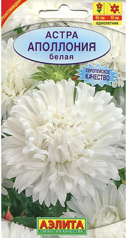 Семена Аэлита Астра. Аполлония белая4601729030338Серия астр Аполлония формирует растения с прочным пирамидальным кустом высотой 60-70 см. Соцветия очень крупные, диаметром 10-12 см, густомахровые, белоснежные. Цветение обильное - на кусте одновременно раскрывается не менее 10 соцветий. Назначение универсальное: растения дают срезку высочайшего качества и украшают цветники с конца июля до устойчивых заморозков. Используются в групповых посадках на клумбах, лентами на рабатках, в высоких бордюрах. Мощные кусты хорошо сохраняют декоративность в дождливую погоду.Посев. Выращивают рассадным способом. С развитием первой пары настоящих листочков сеянцы пикируют. На постоянное место рассаду высаживают в возрасте 30-35 дней. Возможен посев семян в открытый грунт весной или под зиму, в конце октября, на глубину 0,5-1 см. Растениям необходимы регулярные поливы, прополки, рыхления и подкормки. Уважаемые клиенты! Обращаем ваше внимание на то, что упаковка может иметь несколько видов дизайна. Поставка осуществляется в зависимости от наличия на складе.