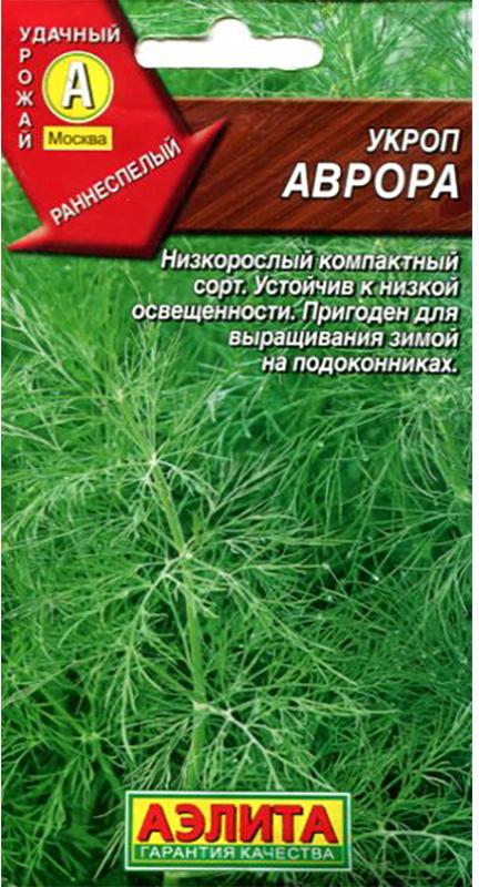 Семена Аэлита Укроп. Аврора4601729030734Уважаемые клиенты! Обращаем ваше внимание на то, что упаковка может иметь несколько видов дизайна. Поставка осуществляется в зависимости от наличия на складе.
