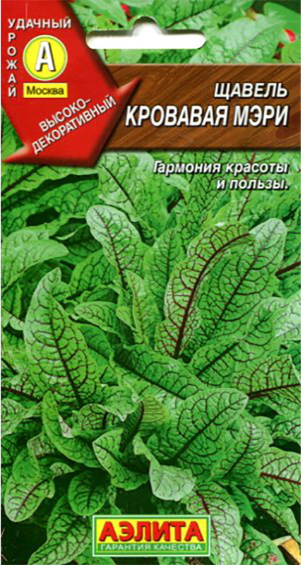 Семена Аэлита Щавель декоративный. Кровавая Мэри4601729037344Сорт щавеля двойного назначения – столового и декоративного. Используется как обычная салатная зелень. Продукция отличных вкусовых достоинств, с высоким содержанием витамина С, каротина, витаминов группы В, ценных органических кислот. Прекрасно подходит для использования в свежем виде (приготовления салатов, первых блюд, начинок для пирогов) и для консервирования. Кроме того, красивые темно-зеленые листья с контрастными бордовыми жилками с равным успехом украсят цветник, послужат отличным эстетическим элементом для декорирования блюд. Многолетняя культура, на одном месте выращивают 4-5 лет. Посев в конце апреля, на глубину 1-1,5 см, с шагом между строчками 30 см, между растениями в строчке после прореживания 3-4 см. Цветочные стрелки регулярно удаляют. Первую срезку зелени проводят через 2-2,5 месяца после посева. Для получения ранней продукции во 2-ой и последующие годы с весны посадки укрывают плёнкой. Последнюю срезку проводят не позже середины августа, чтобы растения могли восстановиться для успешной перезимовки. Товар сертифицирован. Уважаемые клиенты! Обращаем ваше внимание на то, что упаковка может иметь несколько видов дизайна. Поставка осуществляется в зависимости от наличия на складе.