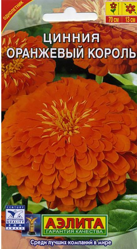Семена Аэлита Цинния. Оранжевый король4601729041693Уважаемые клиенты! Обращаем ваше внимание на то, что упаковка может иметь несколько видов дизайна. Поставка осуществляется в зависимости от наличия на складе.