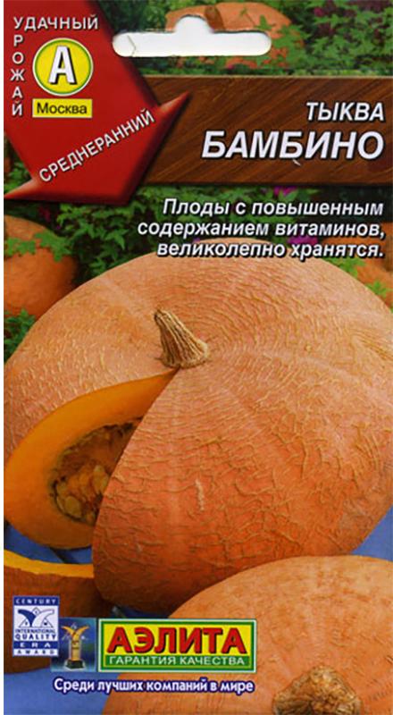 Семена Аэлита Тыква. Бамбино4601729044922 Уважаемые клиенты! Обращаем ваше внимание на то, что упаковка может иметь несколько видов дизайна. Поставка осуществляется в зависимости от наличия на складе.