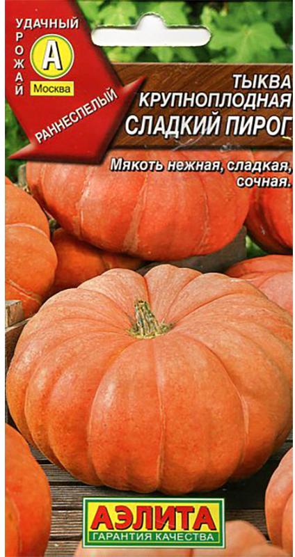 Семена Аэлита Тыква крупноплодная. Сладкий пирог4601729044946Уважаемые клиенты! Обращаем ваше внимание на то, что упаковка может иметь несколько видов дизайна. Поставка осуществляется в зависимости от наличия на складе.