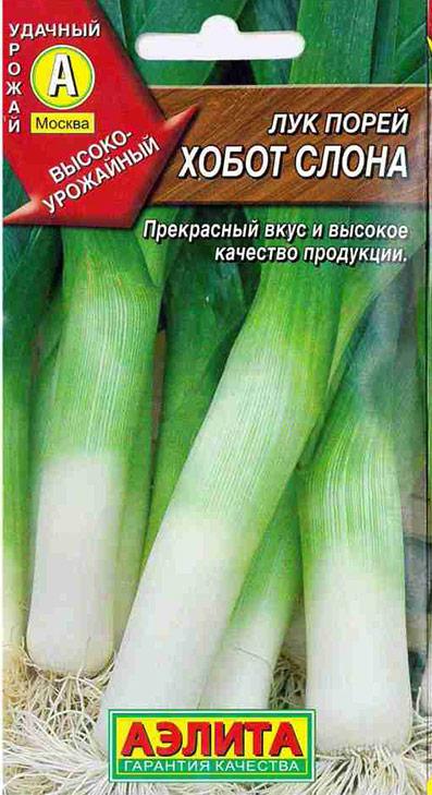 Семена Аэлита Лук порей. Хобот слона4601729045110Высокоурожайный среднеранний сорт. Растение с темно-зелеными листьями, отбеленная часть стебля составляет до 30 см. Имеет прекрасные вкусовые качества, используется для потребления в свежем виде и для домашней кулинарии. Отлично хранится при засыпании песком в вертикальном положении. Ценность сорта: высокая продуктивность и высокое качество отбеленной части.Посев на рассаду в марте. Высадка рассады в грунт в возрасте 50-60 дней (при этом она должна иметь не менее трех листьев), в середине мая. Схема посадки 50х20 см. Для получения мощного, отбеленного стебля, растение необходимо окучивать на высоту 20-25 см. Окучивание начинают, когда толщина стебля достигнет 0,7-1 см. Для хорошего ростаи обильного плодоношения растениям необходим своевременный полив, регулярная прополка, рыхление и подкормка минеральными удобрениями.Уважаемые клиенты! Обращаем ваше внимание на то, что упаковка может иметь несколько видов дизайна. Поставка осуществляется в зависимости от наличия на складе.