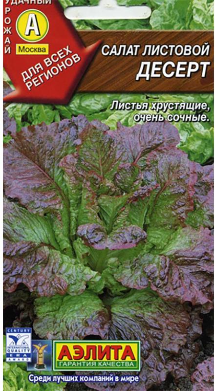 Семена Аэлита Салат листовой Десерт4601729047886Раннеспелый сорт листового салата для выращивания в открытом и защищенном грунте. Розетка листьев горизонтальная, в полном развитии высотой 20 см, диаметром 40 см. Листья среднего размера, красноватые, слабопузырчатые, волнистые по краю. Консистенция ткани листьев маслянистая. Вкус превосходный, нежный, без горечи. Масса одного растения до 340 г. Урожайность 3,8 кг/м2.Посев семян в открытый грунт на глубину 1-1,5 см. Всходы прореживают в фазе двух-трех настоящих листьев. Чтобы получать зелень в течение продолжительного времени, семена высевают несколько раз за сезон с интервалом 10-15 дней. Растениям необходимы регулярные поливы, прополки, рыхления и подкормки.Товар сертифицирован.Уважаемые клиенты! Обращаем ваше внимание на то, что упаковка может иметь несколько видов дизайна. Поставка осуществляется в зависимости от наличия на складе.