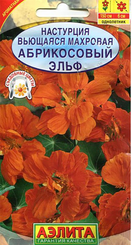 Семена Аэлита Настурция. Абрикосовый эльф4601729049965Уважаемые клиенты! Обращаем ваше внимание на то, что упаковка может иметь несколько видов дизайна. Поставка осуществляется в зависимости от наличия на складе.