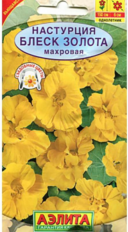 Семена Аэлита Настурция махровая. Блеск золота4601729049972Великолепный махровый сорт настурции с обильным и продолжительным цветением. Побеги вьющиеся, длиной до 150 см, усыпаны цветками 5-6 см с июня до окончания сезона. Растения неприхотливые, тепло- и светолюбивые, растут быстро. Органично впишутся в любые композиции и украсят собой различные уголки сада. Отлично подходят для выращивания в подвесных корзинах, кашпо и балконных ящиках. Цветы и листья можно употреблять в составе салатов. Недозрелые семена используют в качестве приправы. Посев семян непосредственно в открытый грунт на глубину 2 см. Семена перед посевом желательно замочить. Всходы появляются через 7-10 дней. Настурция хорошо растет и цветет на легких дренированных почвах среднего плодородия. Растениям необходимы регулярные поливы, прополки, рыхления и подкормки.Уважаемые клиенты! Обращаем ваше внимание на то, что упаковка может иметь несколько видов дизайна. Поставка осуществляется в зависимости от наличия на складе.