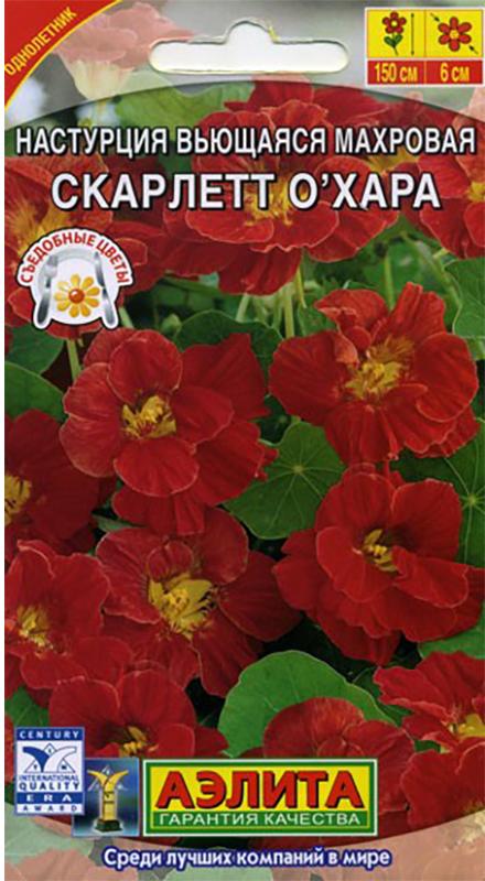 Семена Аэлита Настурция вьющаяся махровая. Скарлетт ОХара4601729049989Новая изумительно красивая настурция на протяжении всего лета будет притягивать восхищенные взгляды. Вьющиеся побеги, с оригинальными ярко-зелеными листьями и махровыми алыми цветками, прекрасно смотрятся в любом садовом ансамбле, на клумбах, рабатках, в подвесных корзинах и кашпо.С помощью этого неприхотливого, очень декоративного растения вы украсите любой уголок вашего сада, придав ему неповторимый живописный вид! Уважаемые клиенты! Обращаем ваше внимание на то, что упаковка может иметь несколько видов дизайна. Поставка осуществляется в зависимости от наличия на складе.