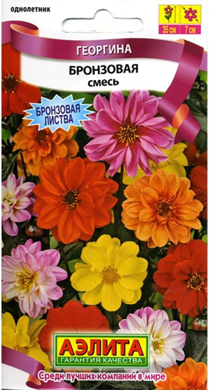 Семена Аэлита Георгина. Бронзовая смесь окрасок4601729050572Уважаемые клиенты! Обращаем ваше внимание на то, что упаковка может иметь несколько видов дизайна. Поставка осуществляется в зависимости от наличия на складе.