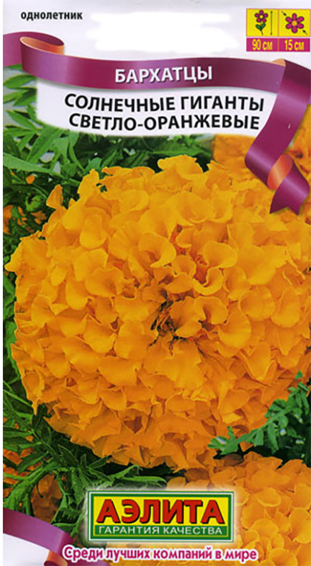 Семена Аэлита Бархатцы. Солнечные гиганты светло-оранжевые4601729051159Уважаемые клиенты! Обращаем ваше внимание на то, что упаковка может иметь несколько видов дизайна. Поставка осуществляется в зависимости от наличия на складе.