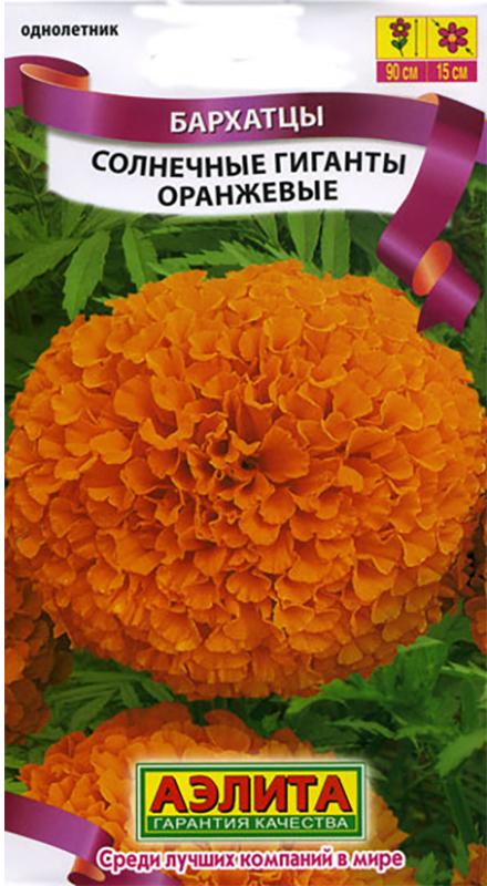 Семена Аэлита Бархатцы. Солнечные гиганты оранжевые4601729051166Однолетник. Высота 90 см. Диаметр 15 см. Высокорослые бархатцы с непревзойденно крупными густомахровыми соцветиями диаметром 13-15 см. Кусты до 90см в высоту, мощные, ветвистые, с множеством крепких цветоносов. Не заваливаются под воздействием дождя иветра. Растения неприхотливые, не требовательные к почвам. Используются в групповых и одиночных посадках,на заднем плане смешанных цветников, в высоких бордюрах. Один из лучших сортов бархатцев для срезки,соцветия стоят в воде до 15 дней. Посев. Выращивают рассадным способом. В фазе одного - двух настоящих листьев сеянцы пикируют. Рассадувысаживают в открытый грунт, когда минует опасность заморозков. Растениям необходимы регулярные поливы,прополки, рыхления и подкормки. Возможен посев семян в открытый грунт на глубину 1 см.Товар сертифицирован.Уважаемые клиенты! Обращаем ваше внимание на то, что упаковка может иметь несколько видов дизайна.Поставка осуществляется в зависимости от наличия на складе.