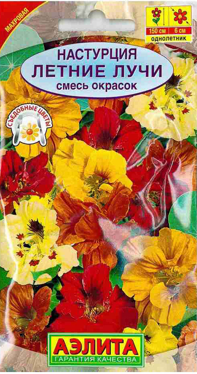 Семена Аэлита Настурция. Летние лучи. Смесь окрасок4601729053092Яркая махровая смесь настурции на протяжении всего лета будет радовать вас эффектными, цветками сошпорцами, которые словно огоньки будут загораться на фоне сочной зелени листьев.Это неприхотливое, вьющееся декоративное растение с легкостью украсит балконы, клумбы, рабатки, инаполнит воздух приятным ароматом.Посев: в открытый грунт в конце мая на расстояние 12-15 см друг от друга. Семена перед посевом семеназаливают горячей водой (40-50°С) и выдерживают в течение суток.Уход: Настурция предпочитает умеренно плодородную, легкую, хорошо дренированную почву, полив в началероста, а после зацветания при сильном подсыхании почвы.Подкормки проводить лишь до цветения с интервалом 7-10 дней раствором комплексного минеральногоудобрения.Рекомендуется использовать комплексное минеральное удобрение АЭЛИТА-ЦВЕТОЧНОЕ (содержиткомплекс NPK, обогащенный широким спектром микроэлементов), способствующее улучшению роста ипродолжительному цветению.Цветение: с июня до заморозков.Уникальный пакет содержит внутренний полиэтиленовый слой, благодаря которому срок хранения иреализации увеличивается до 2 лет.Полная изоляция семян от атмосферной влаги, температурных колебаний и солнца.Упаковка сохраняет всхожесть и жизнеспособность семян наилучшим образом! Уважаемые клиенты! Обращаем ваше внимание на то, что упаковка может иметь несколько видов дизайна.Поставка осуществляется в зависимости от наличия на складе.