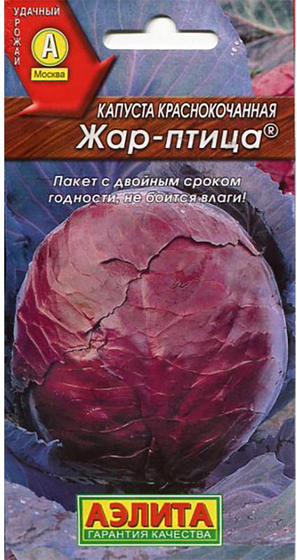 Семена Аэлита Капуста краснокочанная. Жар-птица4601729055577 Уважаемые клиенты! Обращаем ваше внимание на то, что упаковка может иметь несколько видов дизайна. Поставка осуществляется в зависимости от наличия на складе.