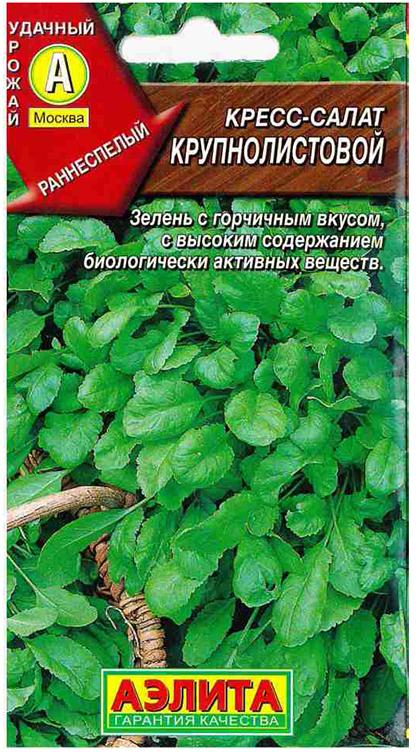 Семена Аэлита Салат крупнолистовой. Кресс-Салат4601729058226Кресс-салат Крупнолистовой - раннеспелый сорт для круглогодичного выращивания. Холодостойкий, в открытомгрунте культивируется с апреля по сентябрь. Отлично растет в горшке на подоконнике с октября по март. Зелень свысоким содержанием биологически активных веществ готова к употреблению спустя 2-3 недели от моментапосева. Сорт формирует особо крупный лист с приятным горчичным вкусом. Зелень широко используется вповседневной кулинарии в составе свежих салатов, гарниров, на бутербродах. АгротехникаПосев семян в открытый грунт на глубину 1-1,5 см. Как правило, всходы не прореживают. Чтобы получать зелень втечение продолжительного времени, семена высевают несколько раз за сезон с интервалом 10-15 дней.Растениям необходимы своевременные поливы, прополки, рыхления. Товар сертифицирован.Уважаемые клиенты! Обращаем ваше внимание на то, что упаковка может иметь несколько видов дизайна.Поставка осуществляется в зависимости от наличия на складе.
