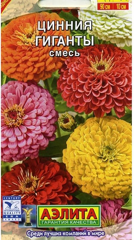 Семена Аэлита Цинния. Гиганты. Смесь4601729068027Одна из наиболее высокорослых (90 см) и крупноцветковых махровых цинний. Плотные, похожие на георгины, цветки диаметром 10 см венчают прямые прочные стебли. Смесь очень декоративна в групповых посадках; используется для украшения сборных цветников, а также на срезку для букетов. Неприхотливость, простота ухода, долгое цветение в сочетании с разнообразием расцветок делают смесь Гиганты весьма привлекательной для начинающих цветоводов. Посев. Выращивают рассадным способом. С развитием первой пары настоящих листочков сеянцы пикируют. В фазе 5-6 листьев проводят формирующую прищипку. Рассаду высаживают в открытый грунт, когда минует опасность заморозков.Растениям необходимы регулярные поливы,прополки, рыхления и подкормки. Возможен посев семян в открытый грунт на глубину 1 см. Товар сертифицирован. Уважаемые клиенты! Обращаем ваше внимание на то, что упаковка может иметь несколько видов дизайна. Поставка осуществляется в зависимости от наличия на складе.