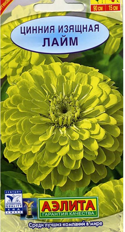 Семена Аэлита Цинния изящная. Лайм4601729068881Высокорослая, быстрорастущая цинния с очень крупными (диаметром 15 см) густомахровыми соцветиями. Цветет обильно и продолжительно с конца июня до заморозков. Каждое соцветие держится на растении до 35 дней. Кусты высотой 80-90 см, мощные, ветвистые, с большим количеством цветоносов. Хорошо переносят воздействие дождя и ветра. Циннии тепло- и светолюбивые, достаточно засухоустойчивые. Используются для групповых и одиночных посадок на клумбах, в рабатках и высоких бордюрах. Идеально подходят для срезки, в воде цветы стоят больше двух недель.Посев. Выращивают рассадным способом. С развитием первой пары настоящих листочков сеянцы пикируют. В фазе 5-6 листьев проводят формирующую прищипку. Рассаду высаживают в открытый грунт, когда минует опасность заморозков.Растениям необходимы регулярные поливы,прополки, рыхления и подкормки. Возможен посев семян в открытый грунт на глубину 1 см. Товар сертифицирован. Уважаемые клиенты! Обращаем ваше внимание на то, что упаковка может иметь несколько видов дизайна. Поставка осуществляется в зависимости от наличия на складе.