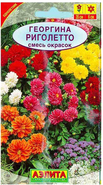 Семена Аэлита Георгина. Риголетто. Смесь окрасок4601729069925Компактная, раннецветущая смесь георгины с махровыми и полумахровыми соцветиями. Кусты высотой 25-35 см, с большим количеством цветоносов. Многочисленные соцветия диаметром 5-7 см раскрываются непрерывно с июля до первых заморозков. Используются для оформления цветников и вазонов.Посев. Выращивают рассадным способом с пикировкой сеянцев в фазе двух настоящих листьев. Рассаду высаживают в открытый грунт, когда минует угроза заморозков. Георгина хорошо развивается на солнечных участках с плодородными почвами. Растениям необходимы регулярные поливы, прополки, рыхления и подкормки.Товар сертифицирован.Уважаемые клиенты! Обращаем ваше внимание на то, что упаковка может иметь несколько видов дизайна. Поставка осуществляется в зависимости от наличия на складе.
