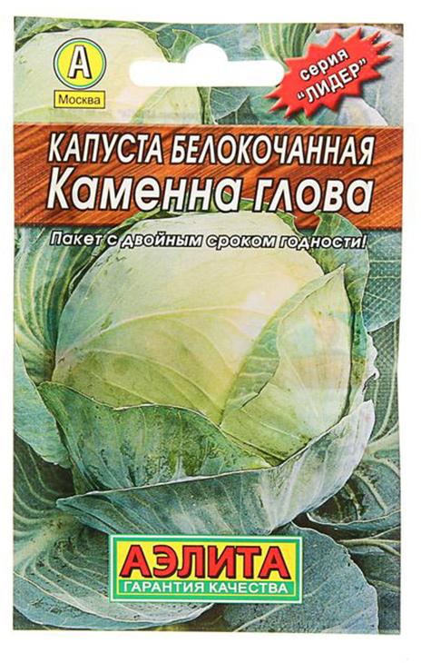 Семена Аэлита Капуста белокочанная. Каменная голова4601729070389Высокоурожайный позднеспелый сорт (период от полных всходов до уборки кочанов 140-165 дней).Кочаны крупные, массой 3,5-4,0 кг, округлой формы, очень плотные, устойчивы к растрескиванию.Сорт подходит для употребления в свежем виде, квашения и длительного хранения, отличается устойчивостью кболезням и хорошей транспортабельностью.Уникальный пакет содержит внутренний полиэтиленовый слой!Срок хранения и реализации увеличивается до 2 лет.Полная изоляция семян от атмосферной влаги, температурных колебаний и солнца.Сохраняет всхожесть и жизнеспособность семян наилучшим образом. Товар сертифицирован.Уважаемые клиенты! Обращаем ваше внимание на то, что упаковка может иметь несколько видов дизайна.Поставка осуществляется в зависимости от наличия на складе.