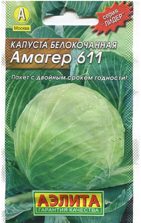 Семена Аэлита Капуста белокочанная. Амагер 6114601729072352 Уважаемые клиенты! Обращаем ваше внимание на то, что упаковка может иметь несколько видов дизайна. Поставка осуществляется в зависимости от наличия на складе.