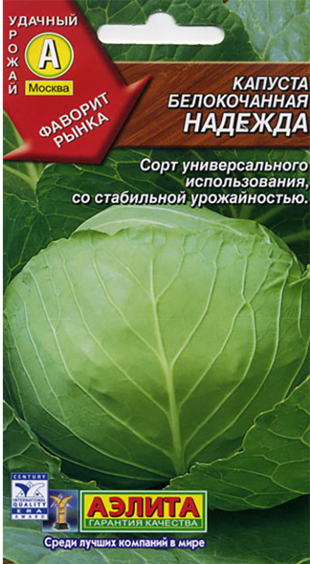 Семена Аэлита Капуста белокочанная. Надежда4601729072406 Уважаемые клиенты! Обращаем ваше внимание на то, что упаковка может иметь несколько видов дизайна. Поставка осуществляется в зависимости от наличия на складе.