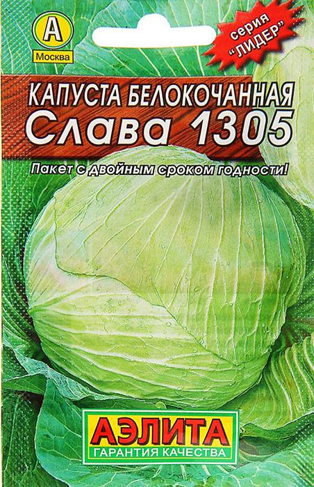 Семена Аэлита Капуста белокочанная. Слава 13054601729072420 Уважаемые клиенты! Обращаем ваше внимание на то, что упаковка может иметь несколько видов дизайна. Поставка осуществляется в зависимости от наличия на складе.