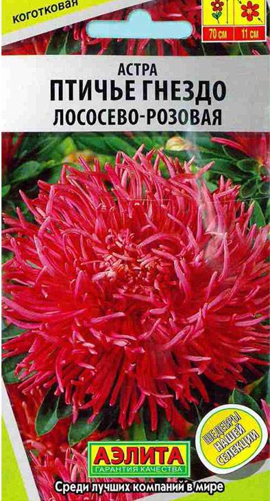 Семена Аэлита Астра. Птичье гнездо лососево-розовая4601729076268Семена Аэлита Астра. Птичье гнездо лососево-розовая - новая астра отличается особой элегантностью необычных крупных коготковых соцветий. Растения высокие (до 70 см), выравненные по мощности роста и габитусу, формируют до 12 очень прочных цветоносов. Нарядные густомахровые соцветия, диаметром 10-11 см, с легкостью переносят любые капризы погоды, не теряя своей замечательной формы и привлекательности ярких окрасок. Идеально подходят для использования на срезку, а также для посадок на клумбах и в миксбордерах, где излучают радость и тепло с июля по сентябрь. Для более раннего и обильного цветения астру выращивают рассадным способом. Семена высевают в апреле, пикируют с развитием первой пары настоящих листочков, в открытый грунт рассаду высаживают с середины мая. Возможен посев семян в открытый грунт в мае-июне на глубину 1-1,5 см. Для продолжительного и обильного цветения растениям необходим своевременный полив, регулярная прополка, рыхление и подкормка минеральными удобрениями.Товар сертифицирован. Уважаемые клиенты! Обращаем ваше внимание на то, что упаковка может иметь несколько видов дизайна. Поставка осуществляется в зависимости от наличия на складе.