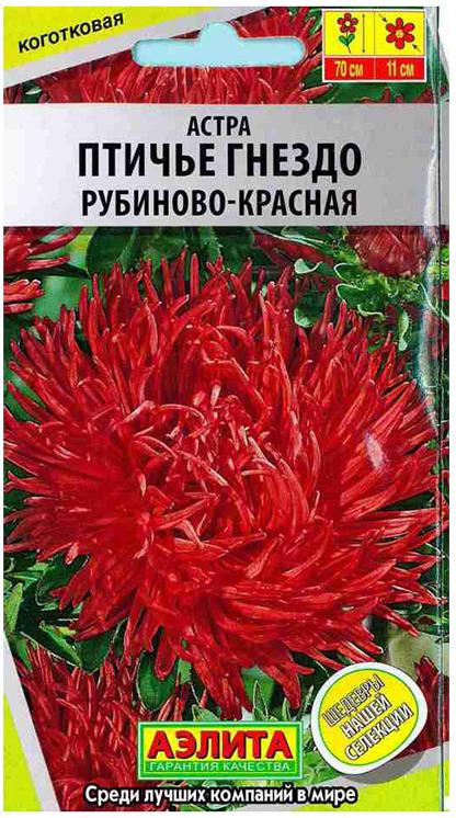 Семена Аэлита Астра. Птичье гнездо рубиново-красная4601729076275Элегантная астра с крупными, густомахровыми коготковыми соцветиями. Растения высокие, до 70 см, выравненные по форме и размеру, формируют до 12 очень прочных цветоносов. Соцветия диаметром 10-11 см, с легкостью переносят любые капризы природы, не теряя своей замечательной формы и яркой окраски. Цветение раннее и продолжительное, с июня до окончания сезона. Астры холодостойкие, предпочитают солнечное месторасположение. Идеально подходят для использования на срезку, для посадок на клумбах и в смешанных цветниках. Посев. Выращивают рассадным способом. С развитием первой пары настоящих листочков сеянцы пикируют. Астра - холодостойкая культура, на постоянное место рассаду высаживают, не дожидаясь сроков окончания возвратных холодов, в возрасте 30-35 дней. Возможен посев семян в открытый грунт весной или под зиму, в конце октября, на глубину 0,5-1 см. Растениям необходимы своевременные поливы, прополки, рыхления и подкормки.Уважаемые клиенты! Обращаем ваше внимание на то, что упаковка может иметь несколько видов дизайна. Поставка осуществляется в зависимости от наличия на складе.