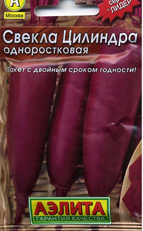 Семена Аэлита Свекла. Цилиндра одноростковая4601729076817Не требует прореживания всходов. Раннеспелый сорт, формирует урожай за 100-110 дней. Корнеплоды диаметром 5-6 см, длиной 16-18 см, массой 250-350 г (до 600 г). Мякоть темно-бордовая, с отличными вкусовыми качествами. Рекомендуется для хранения и переработки. Урожайность высокая, 7-10 кг/кв. м. Посев семян в открытый грунт на глубину 2 см. Прореживают всходы обычно в два приема. Первый раз - с развитием первых двух пар настоящих листочков. Второе прореживание проводят, когда корнеплоды достигнут диаметра 2-3 см. Растениям необходимы регулярные поливы, прополки, рыхления и подкормки.Товар сертифицирован.Уважаемые клиенты! Обращаем ваше внимание на то, что упаковка может иметь несколько видов дизайна. Поставка осуществляется в зависимости от наличия на складе.
