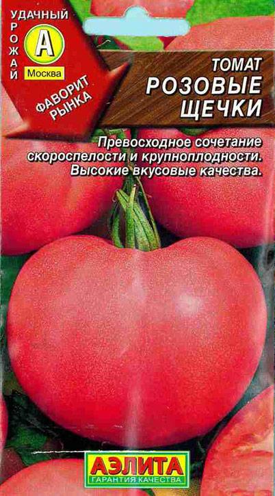 Семена Аэлита Томат. Розовые щечки4601729077883Сорт раннеспелый, период от всходов до созревания 108-112 дней.Рекомендуется для выращивания в открытом грунте и в пленочных теплицах.Растения детерминантные, высотой 60-80 см. При формировании в один стебель сподвязкой к опоре получают плоды с более высокими товарными качествами.Томаты плоско-округлые, слаборебристые, массой 200-350 г, с плотной мякотью,не растрескиваются. Вкусовые качества отличные, плоды сладкие, сочные.Предназначены для свежего потребления, приготовления соков, паст икулинарной переработки. Урожайность 5-6 кг/м2.Посев семян на рассаду с обязательной пикировкой в фазе одного-двухнастоящих листьев. Растения высаживают в возрасте 45-55 дней, размещая на 1кв.м 4-5 шт. Растениям необходимы регулярные поливы, прополки, рыхления иподкормки.Уважаемые клиенты! Обращаем ваше внимание на то, что упаковка может иметьнесколько видов дизайна. Поставка осуществляется в зависимости от наличия наскладе.