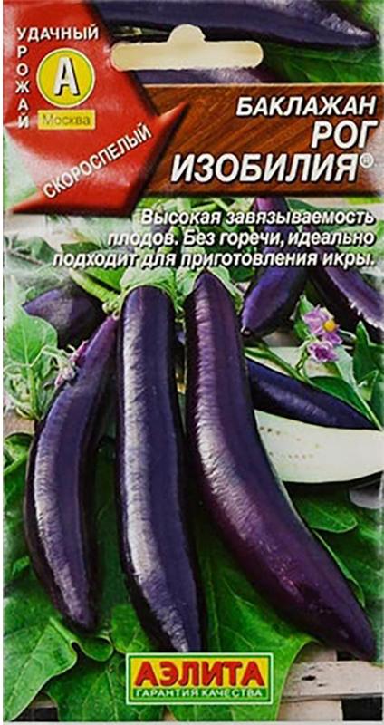 Семена Аэлита Баклажан. Рог изобилия4601729078286