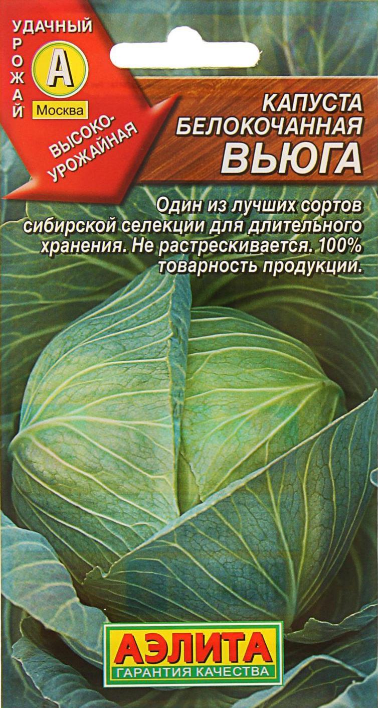 Семена Аэлита Капуста белокочанная. Вьюга4601729078330 Уважаемые клиенты! Обращаем ваше внимание на то, что упаковка может иметь несколько видов дизайна. Поставка осуществляется в зависимости от наличия на складе.