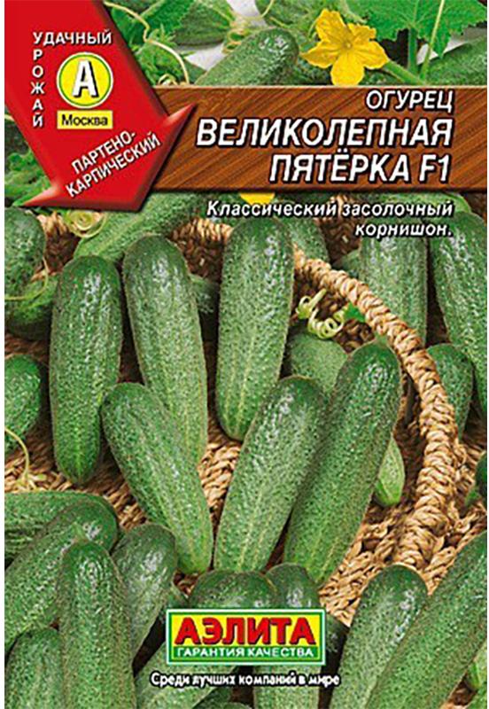 Семена Аэлита Огурец. Великолепная пятерка F14601729086472Ультраскороспелый, партенокарпический гибрид для выращивания в открытом грунте и под пленочными укрытиями. Период от всходов до плодоношения 38-42 дня. Урожайность высокая – 15-16 кг/м2 . Растения женского типа цветения. Зеленцы длиной 9-10 см, массой 75-85 г, цилиндрической формы, мелкобугорчатые, белошипые. Вкусовые качества отличные. Огурчики сочные, хрустящие, без горечи. Плоды выравнены по размеру и форме. Назначение универсальное – для свежего потребления и консервирования. Гибрид устойчив к корневым гнилям, кладоспориозу, вирусу огуречной мозаики и настоящей мучнистой росе. Посев семян в грунт или на рассаду. Возраст рассады при высадке – 20-30 дней. Плотность посадки в открытом грунте 4-5 растений, в теплицах 2-3 растения на 1 м2. В теплицах растения подвязывают к шпалере и формируют в один стебель. Боковые побеги прищипывают над 2-3 листом. Растениям необходимы регулярные поливы, прополки, рыхления и подкормки. Сбор плодов нужно проводить регулярно каждые 2-3 дня. Уважаемые клиенты! Обращаем ваше внимание на то, что упаковка может иметь несколько видов дизайна. Поставка осуществляется в зависимости от наличия на складе.