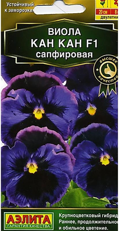 Семена Аэлита Виола сапфировая. Кан Кан F14601729087233Гибриды растут быстро, зацветают рано. Благодаря эффекту гетерозиса цветут обильно. Бархатистые цветки диаметром 7-8 см с гофрированным краем лепестков. Кустики 20 см высотой сохраняют высокую однородность в посадках с конца апреля по октябрь. Используются на передних планах цветников, для оформления приствольных кругов деревьев и в контейнерной культуре на балконах. Посев. Для цветения в год посева семена высевают на рассаду в феврале-первых числах марта, с пикировкой сеянцев в фазе одного-двух настоящих листьев. В открытый грунт рассаду высаживают в конце апреля-мае. При посеве в открытый грунт в июне-июле цветет на следующий год.Товар сертифицирован.Уважаемые клиенты! Обращаем ваше внимание на то, что упаковка может иметь несколько видов дизайна. Поставка осуществляется в зависимости от наличия на складе.